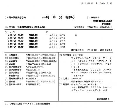 patent_rosehip5588351