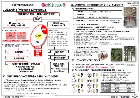 news1510_small