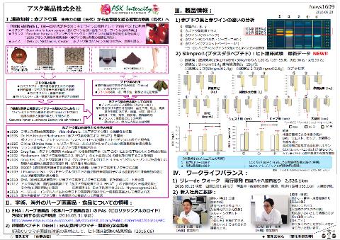 news1609_small