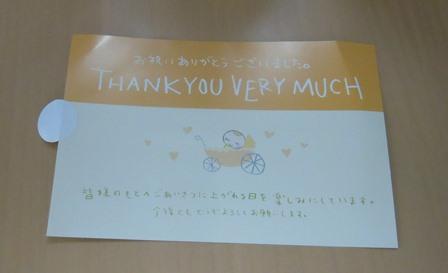 uchiiwai_card_rio_s