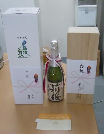 uchiwai_sake_rio