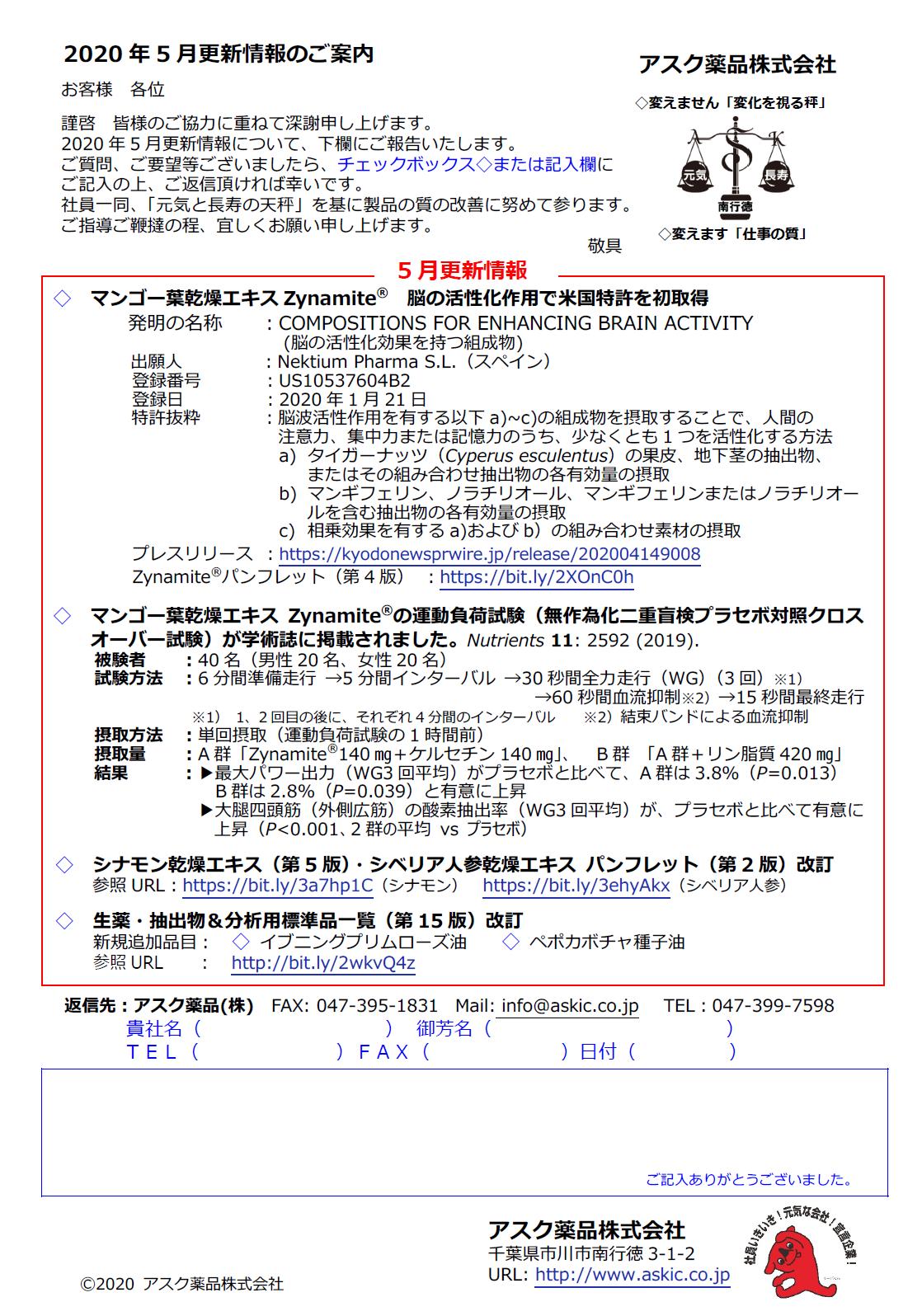 アスク薬品5月更新情報